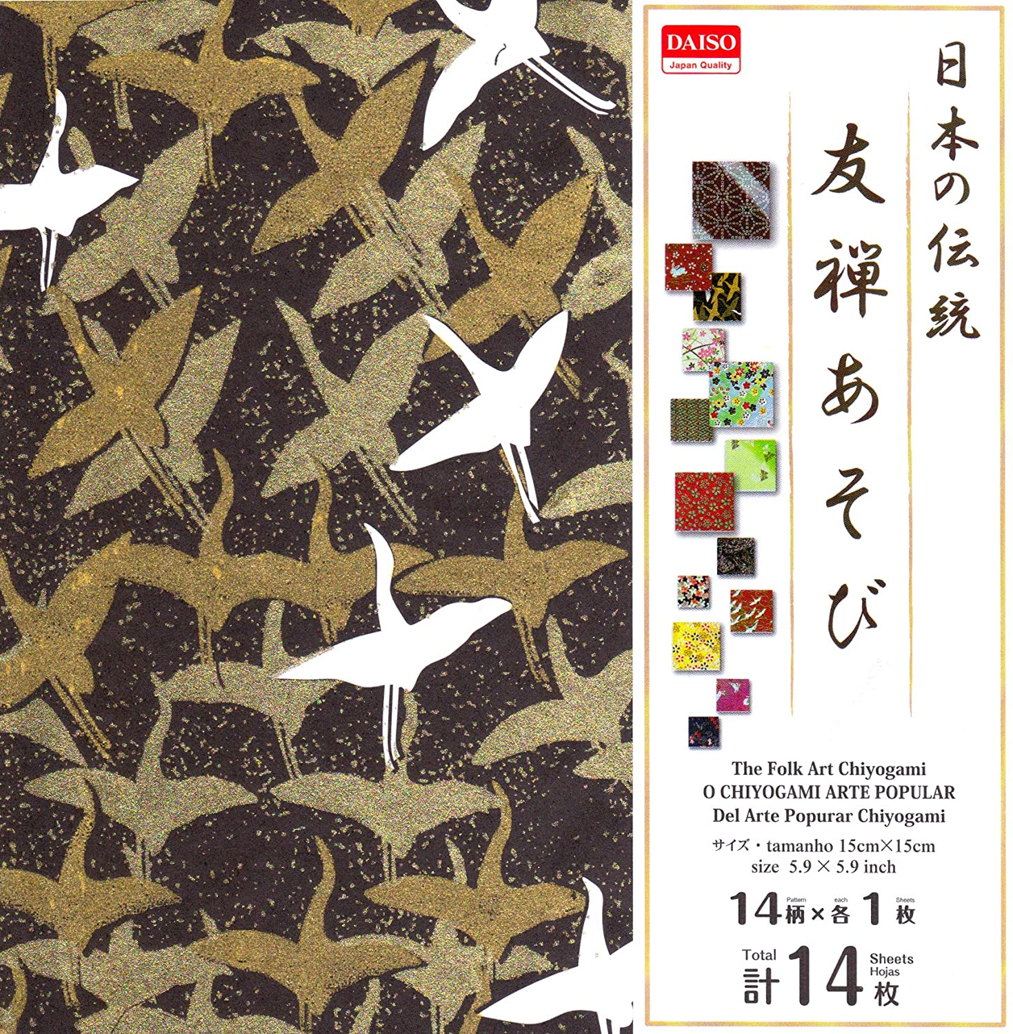 Japanese Origami Traditional Chiyogami patterns, 15cm x 15cm (5.9 x 5.9inch), 14 sheets - Package