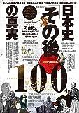 日本史「その後」の真実100 (三才ムックvol.934)