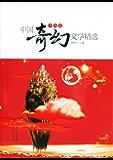 中国奇幻文学精选(古典卷)