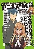 Taiga Aisaka Gekkan Anime Style vol.1 Nendroid