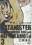サタニスター 完全版 3 (ビームコミックス)