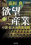 欲望産業 上: 小説・巨大消費者金融 (光文社文庫)