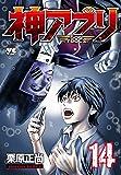 神アプリ 14 (ヤングチャンピオンコミックス)