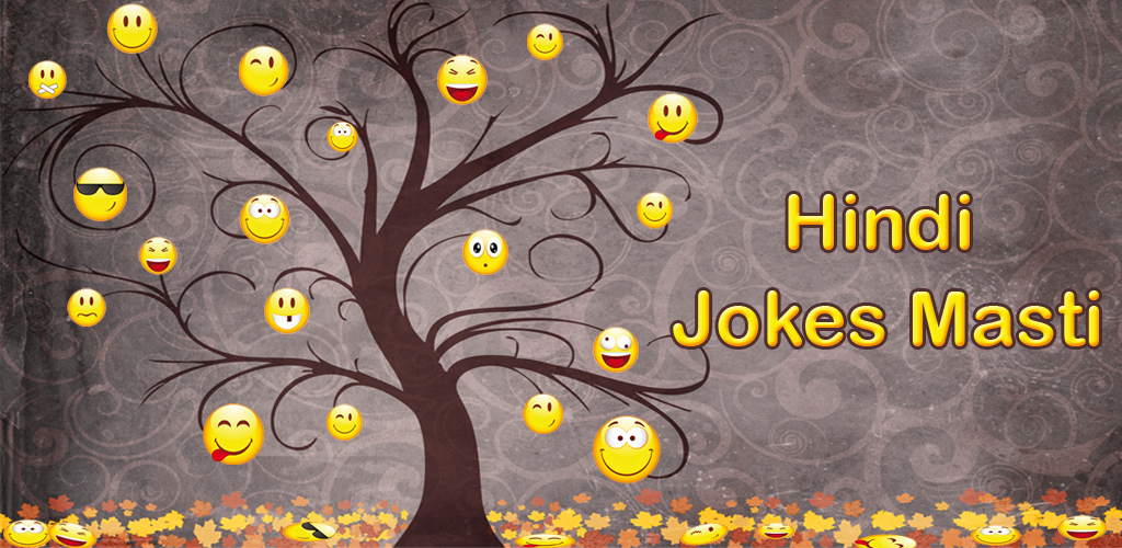 Amazon Com Hindi Jokes Masti Appstore For Android