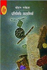 Pratinidhi Kahaniyan: Mohan Rakesh Paperback