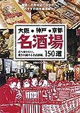 大阪・神戸・京都 名酒場150選 (ぴあMOOK関西)