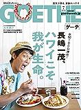 GOETHE[ゲーテ] 2019年7月号[雑誌]