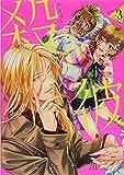 殺彼-サツカレ-(3) (バンチコミックス)