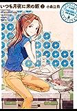 いつも月夜に米の飯(2) (モーニングコミックス)