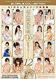 超高級風俗嬢 最新全16タイトル完全コンプリート12時間 エスワン ナンバーワンスタイル [DVD]
