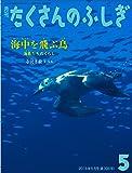海中を飛ぶ鳥 海鳥たちのくらし (月刊たくさんのふしぎ2018年5月号)
