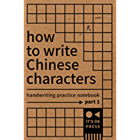 How To Write Chinese Characters: Handwriting Practice Book For Print, Part 1 (English Edition)