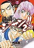鉄鍋のジャン!!2nd 7 (ドラゴンコミックスエイジ さ 10-2-7)