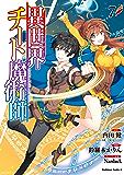 異世界チート魔術師(7) (角川コミックス・エース)