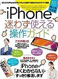 iPhone迷わず使える操作ガイド(超初心者向け/2020年最新版/幅広い機種に対応)