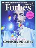 Forbes JAPAN(フォーブスジャパン) 2017年 09 月号 [雑誌]