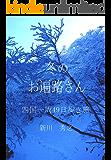 冬のお遍路さん: 四国一周49日歩き旅