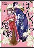 ぼんくら陰陽師の鬼嫁 1 (ジーンLINEコミックス)