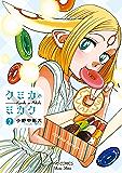 クミカのミカク(2)【特典ペーパー付き】 (RYU COMICS)