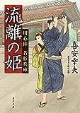 流離の姫 用心棒 若杉兵庫 (角川文庫)