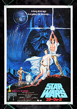 Star Wars  Cinemasterpieces  Vintage Original Japan Japanese
