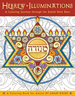 Hebrew Illuminations A Coloring Journey Through The Jewish Holy Days