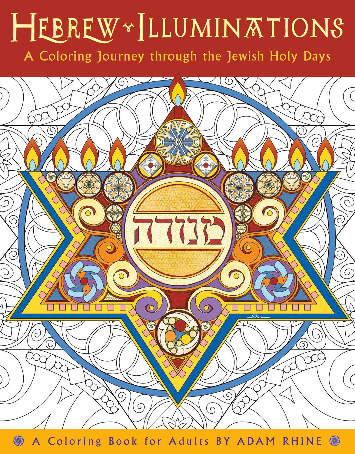 Lotus designs coloring book - Hebrew Illuminations A Coloring Journey Through The Jewish Holy Days Adam Rhine Amber Lotus Publishing 9781631362392 Amazon Com Books