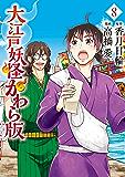 大江戸妖怪かわら版(8) (シリウスコミックス)