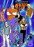 QP(キューピー)(5) (ヤングキングコミックス)