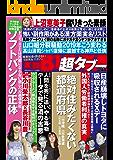 実話BUNKA超タブー vol.41【電子普及版】 [雑誌]