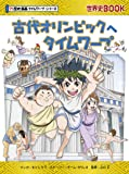 古代オリンピックへタイムワープ (歴史漫画タイムワープシリーズ)