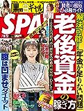 週刊SPA!(スパ)  2019年 7/16・23 合併号 [雑誌] 週刊SPA! (デジタル雑誌)