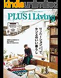 PLUS1LivingNo.101 リノベーション+1で、センスのいい暮らし 別冊PLUS1 LIVING