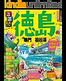 るるぶ徳島 鳴門 祖谷渓(2018年版) (るるぶ情報版(国内))