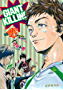 GIANT KILLING(45) (モーニングコミックス)