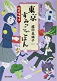 東京すみっこごはん 楓の味噌汁 (光文社文庫)