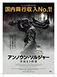 アンノウン・ソルジャー 英雄なき戦場 [Blu-ray]