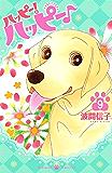 ハッピー!ハッピー♪(9) (BE・LOVEコミックス)