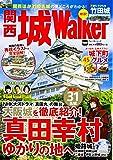 関西 城Walker ウォーカームック