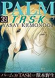 パーム (39) TASK vol.5 (ウィングス・コミックス)