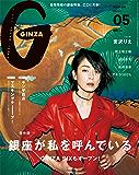 GINZA (ギンザ) 2017年 5月号 [創刊20周年記念号 銀座が私を呼んでいる] [雑誌]