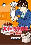 スイーツ本部長 一ノ瀬櫂(2) (モーニングコミックス)