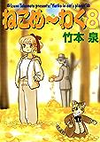 ねこめ~わく(8) (朝日コミックス)
