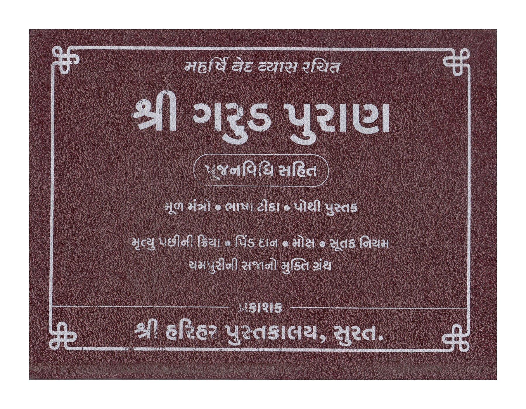 Buy shri garud puran pothi gujarati book online at low prices in buy shri garud puran pothi gujarati book online at low prices in india shri garud puran pothi gujarati reviews ratings amazon fandeluxe Gallery