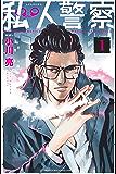 私人警察(1) (マンガボックスコミックス)