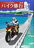 バイク旅行 Vol.18 (サンエイムック)