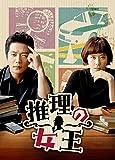 推理の女王 DVD-SET2
