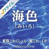 海色(みいろ)艦隊これくしょん -艦これ-オープニング ORIGINAL COVER