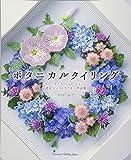 ボタニカルクイリング・ジャパン 認定インストラクター作品集2016