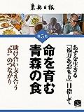 あすを生きる「福寿あおもり」目指して5 命を育む青森の食 (ニューズブック)